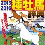 パーフェクト種牡馬辞典