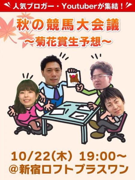 新宿ロフトプラスワンで競馬のトークイベント開催します!