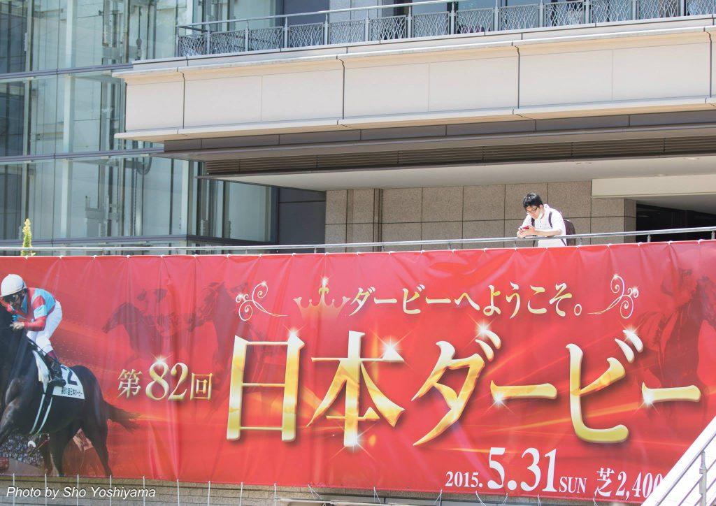 (【日本ダービー2016予想考察】ディーマジェスティら出走予定)