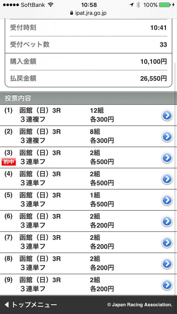 160703函館3的中