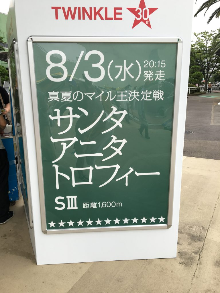 【サンタアニタトロフィー2016予想】テムジンら出走
