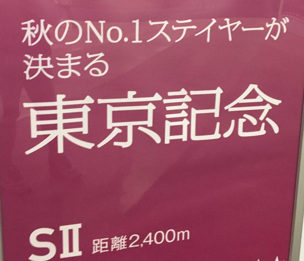 【東京記念2016予想】大井2400mの名物重賞を制すのは