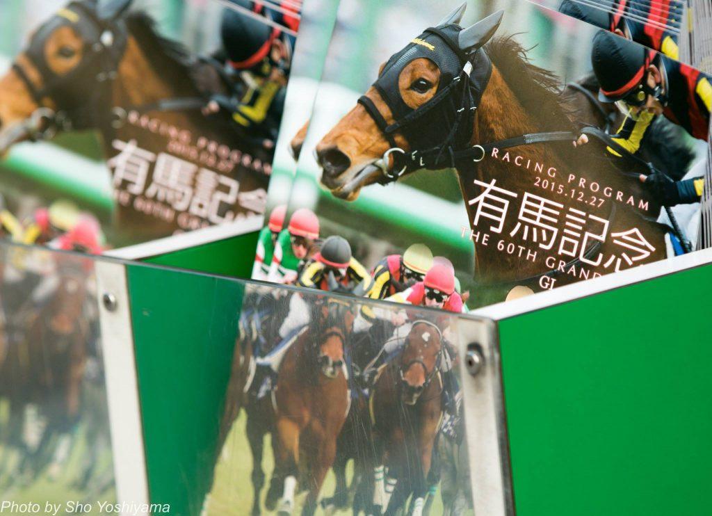 【有馬記念2016予想考察】サトノダイヤモンドら出走馬分析
